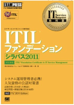 教科書(IT Service Management教科書 ITIL ファンデーション シラバス2011)