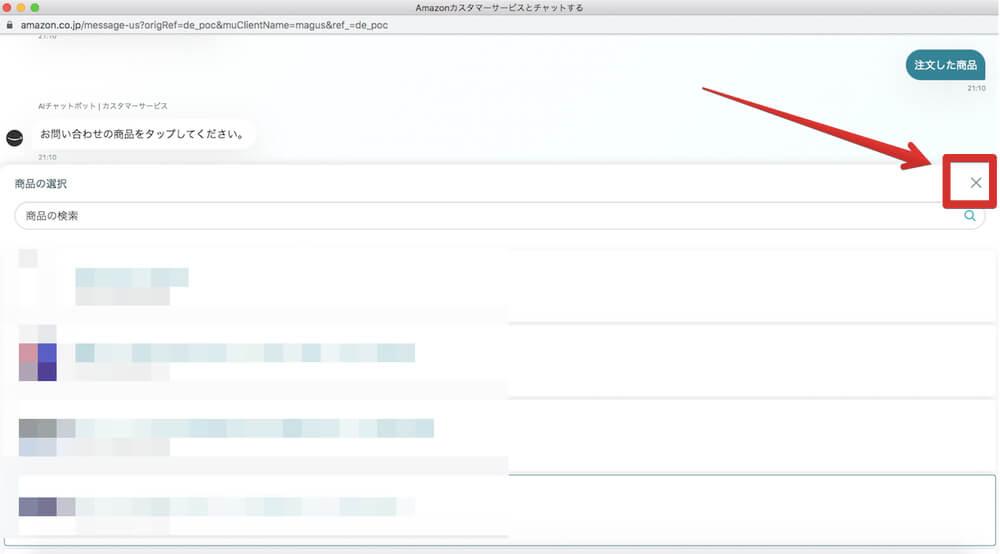 アマゾンカスタマーサービスのチャット画面