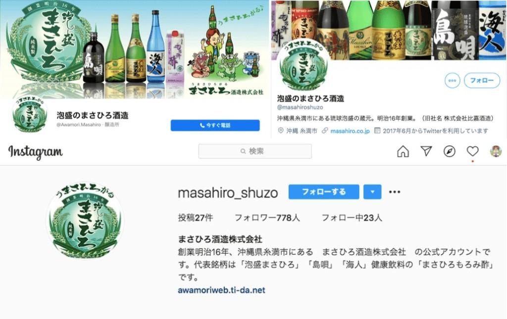 まさひろ酒造 SNS, Twitter, Facebook, Instagram