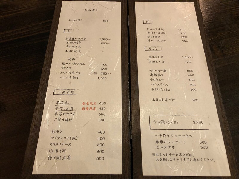 和飯屋うたの メニュー