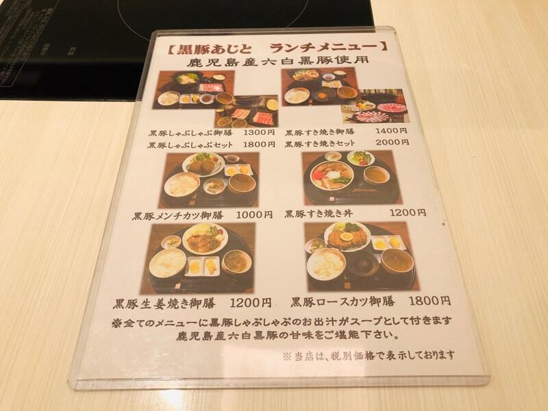 黒豚あじと 福岡赤坂店 ランチメニュー