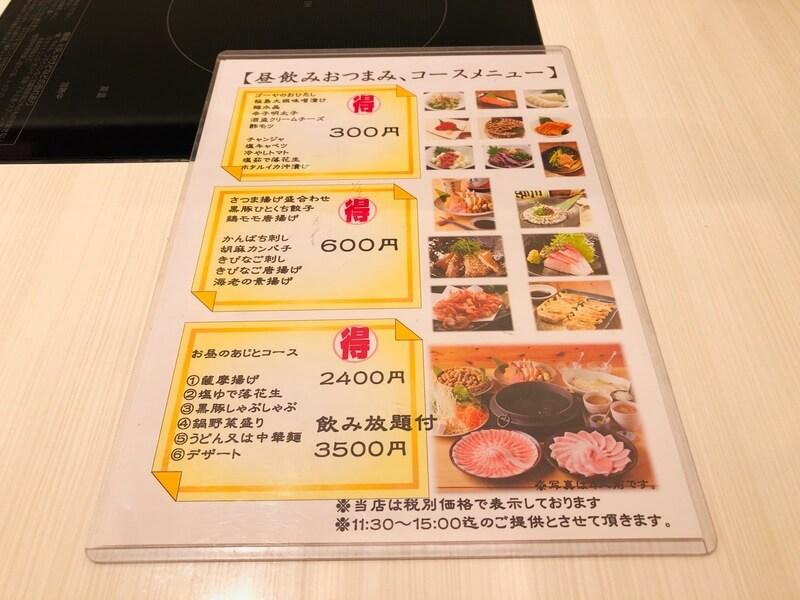 黒豚あじと 福岡赤坂店 昼飲み
