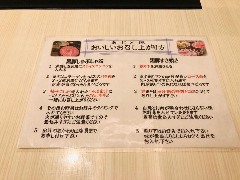黒豚あじと 福岡赤坂店 しゃぶしゃぶ