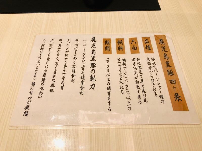 黒豚あじと 福岡赤坂店 鹿児島県黒豚