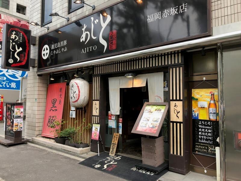 黒豚あじと 福岡赤坂店 外観