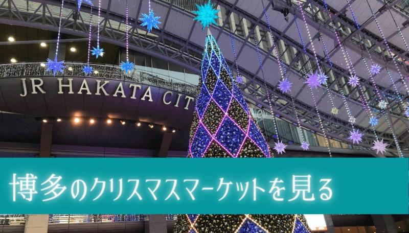 博多のクリスマスマーケットを見る