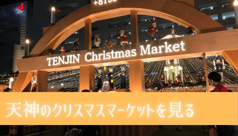 天神のクリスマスマーケットを見る