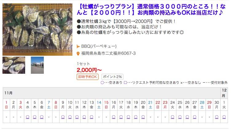 福吉漁港の「伸栄丸 カキの佐々木」 じゃらんの牡蠣がっつりプラン