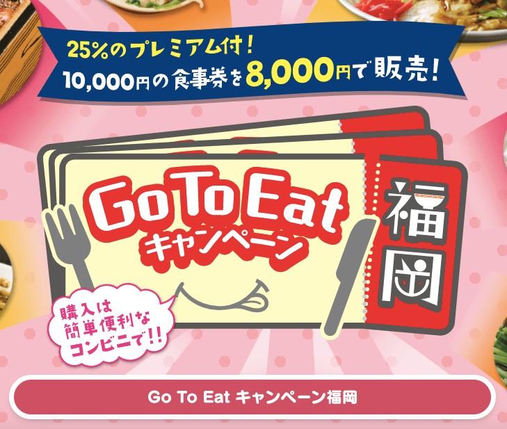 福岡のGo To Eatキャンペーン