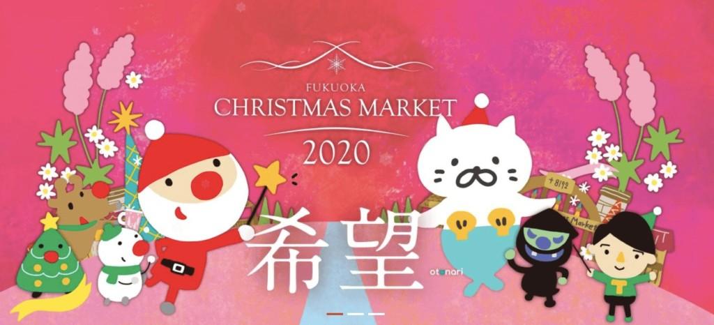 福岡クリスマスマーケット2020