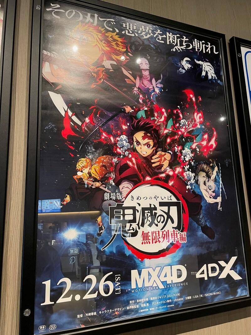 【鬼滅の刃 4DX】福岡のマークイズももちで鑑賞してみた【特典や感想は?】