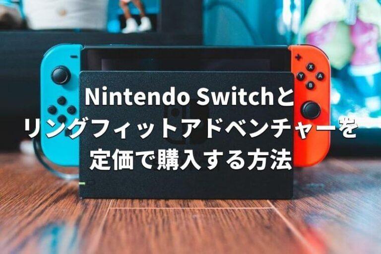 【定価で買えないことはない】Nintendo Switch (ニンテンドースイッチ)とリングフィットアドベンチャー