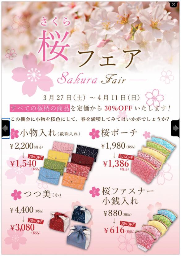 【博多織工芸館限定】桜フェア