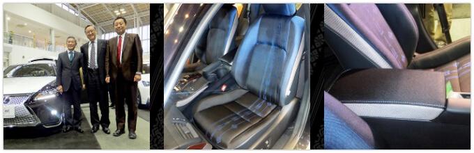 サヌイ織物 トヨタ自動車九州 レクサスCT200h オリジナルカスタマイズカー「輝匠」シート