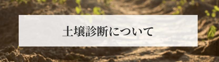 土壌分析(土壌診断)の依頼先