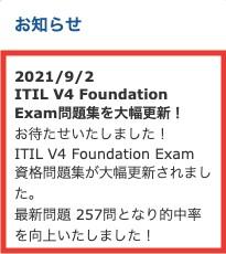 ITIL試験正答率97.5%の私がオススメ! / 一発合格のために購入すべき参考書や問題集・過去問・模擬試験は? / ITIL V4の参考書もご紹介