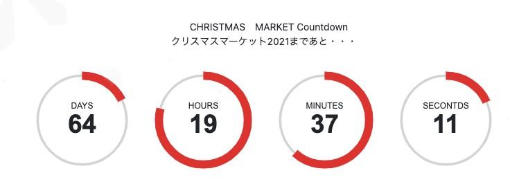 2021 福岡クリスマスマーケット