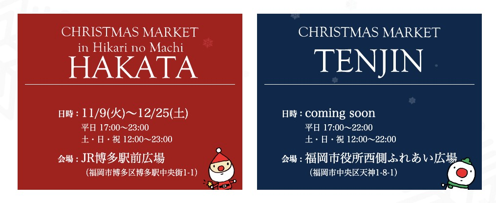 2021 博多・天神 クリスマスマーケット